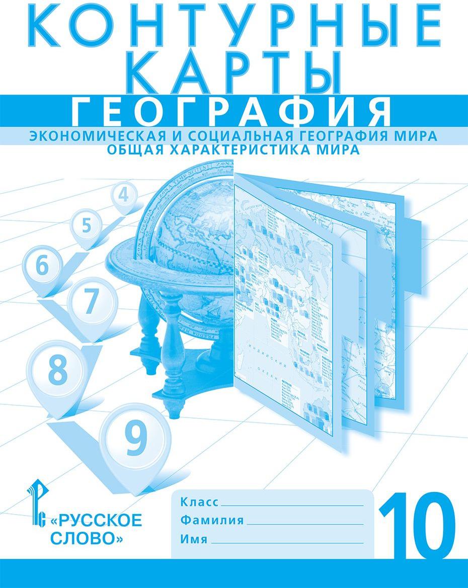 Банников С., Фетисов А. Контурные карты. География. Экономическая и социальная география мира. Общая характеристика 10 класс