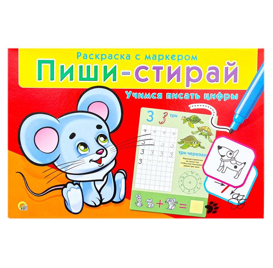 Фото - Рыжий кот настольная игра Пиши-стирай Учимся писать цифры рыжий кот обучающая игра ассоциации учим цифры