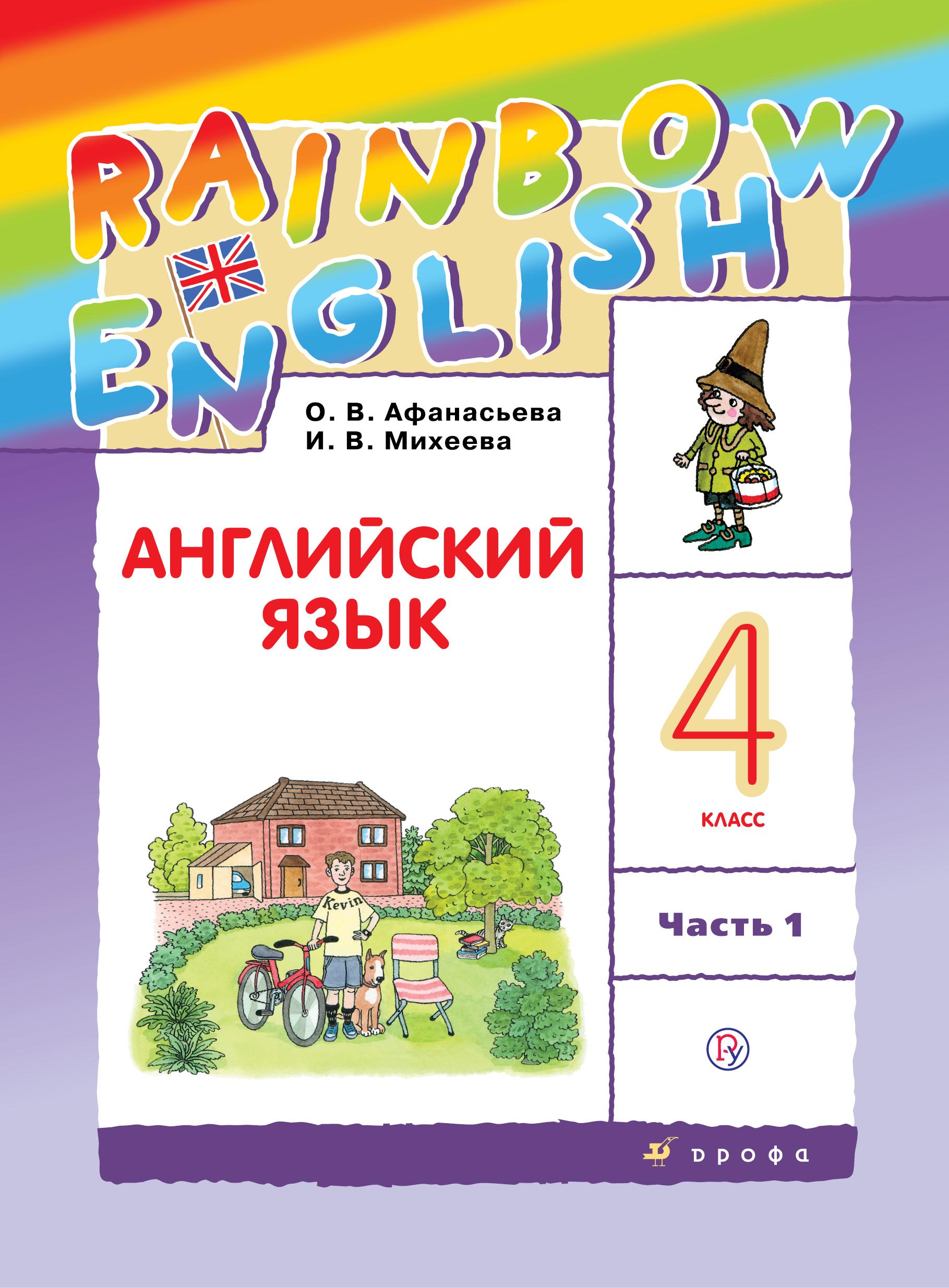 Английский язык. 4 класс. Учебник. В 2 частях. Часть 1, О. В. Афанасьева, И. В. Михеева