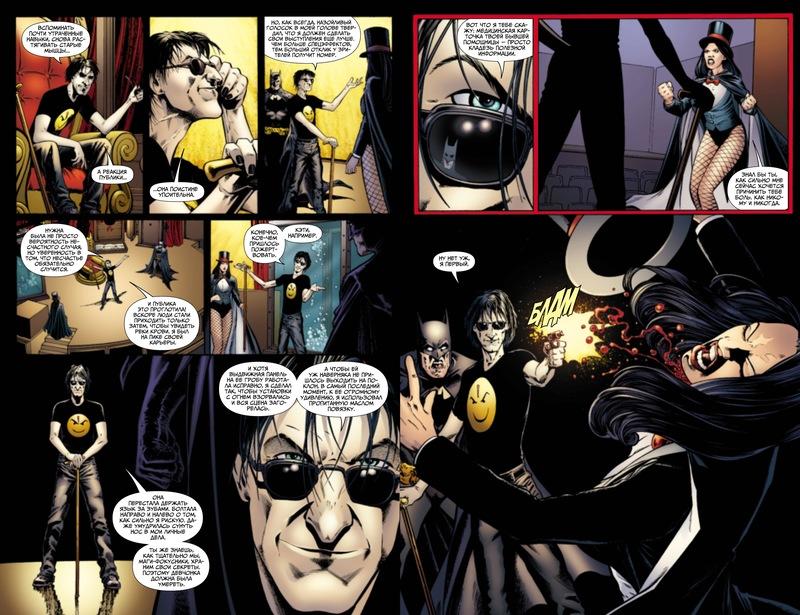 Бэтмен. Detective Comics. Вопрос доверия Девушка в горящем ящике Фокус...
