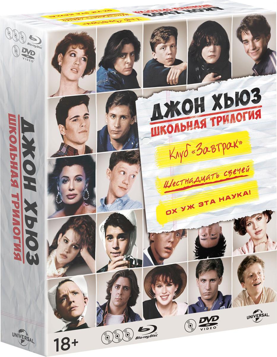 лучшая цена Школьная трилогия. Коллекция Джона Хьюза (3 Blu-ray + DVD)