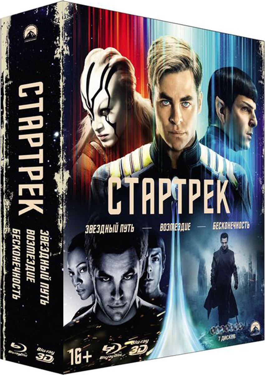 Стартрек. Трилогия. Коллекция фильмов (7 Blu-ray) стартрек бесконечность blu ray 3d 2d