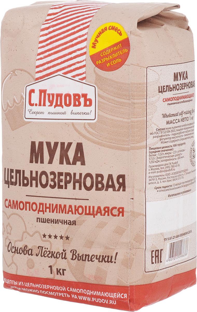 С.Пудовъ Мука цельнозерновая самоподнимающаяся пшеничная хлебопекарная, 1 кг пудовъ мука пшеничная обойная цельнозерновая 1 кг