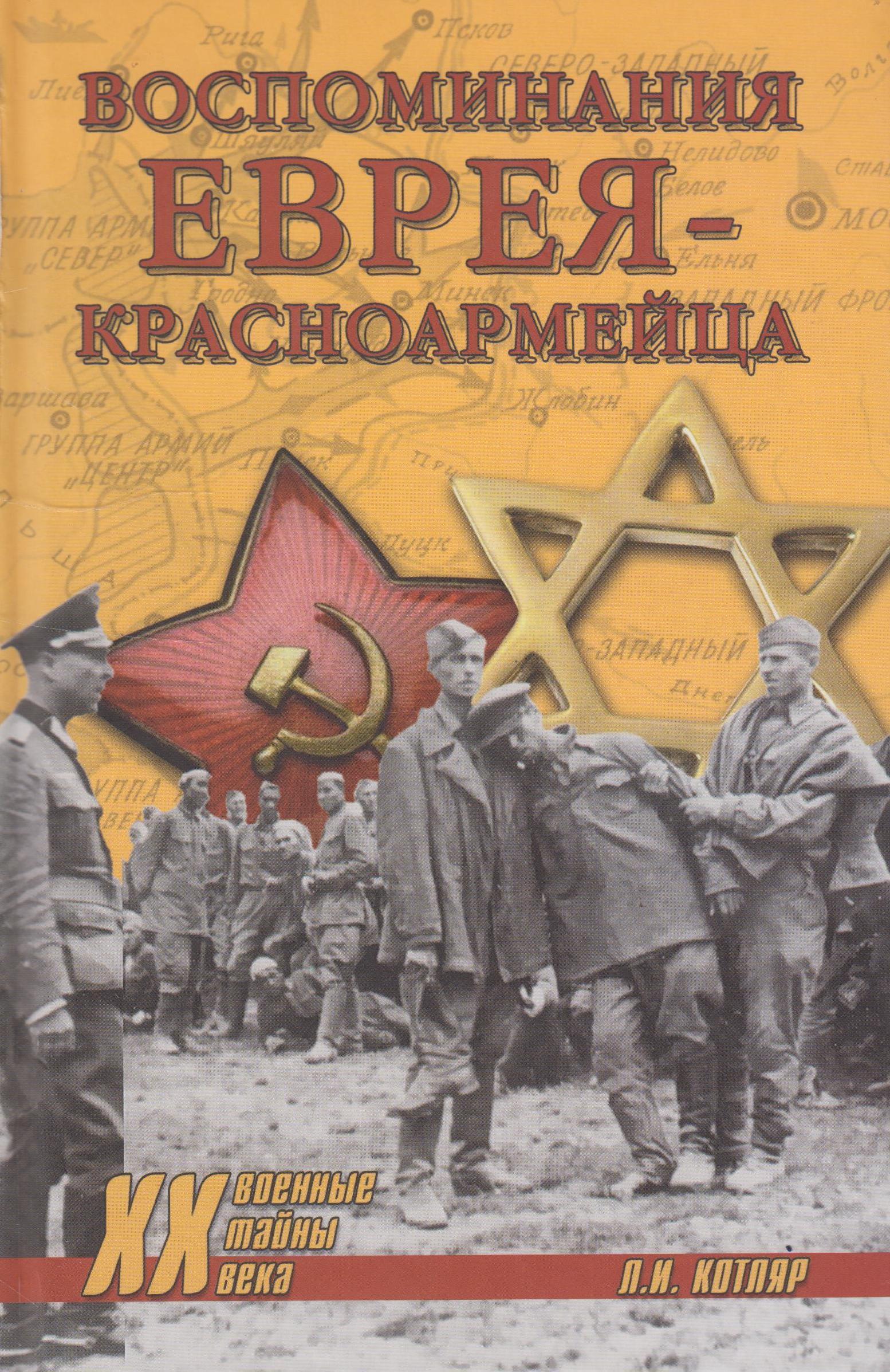 Котляр Леонид Исаакович Воспоминания еврея-красноармейца
