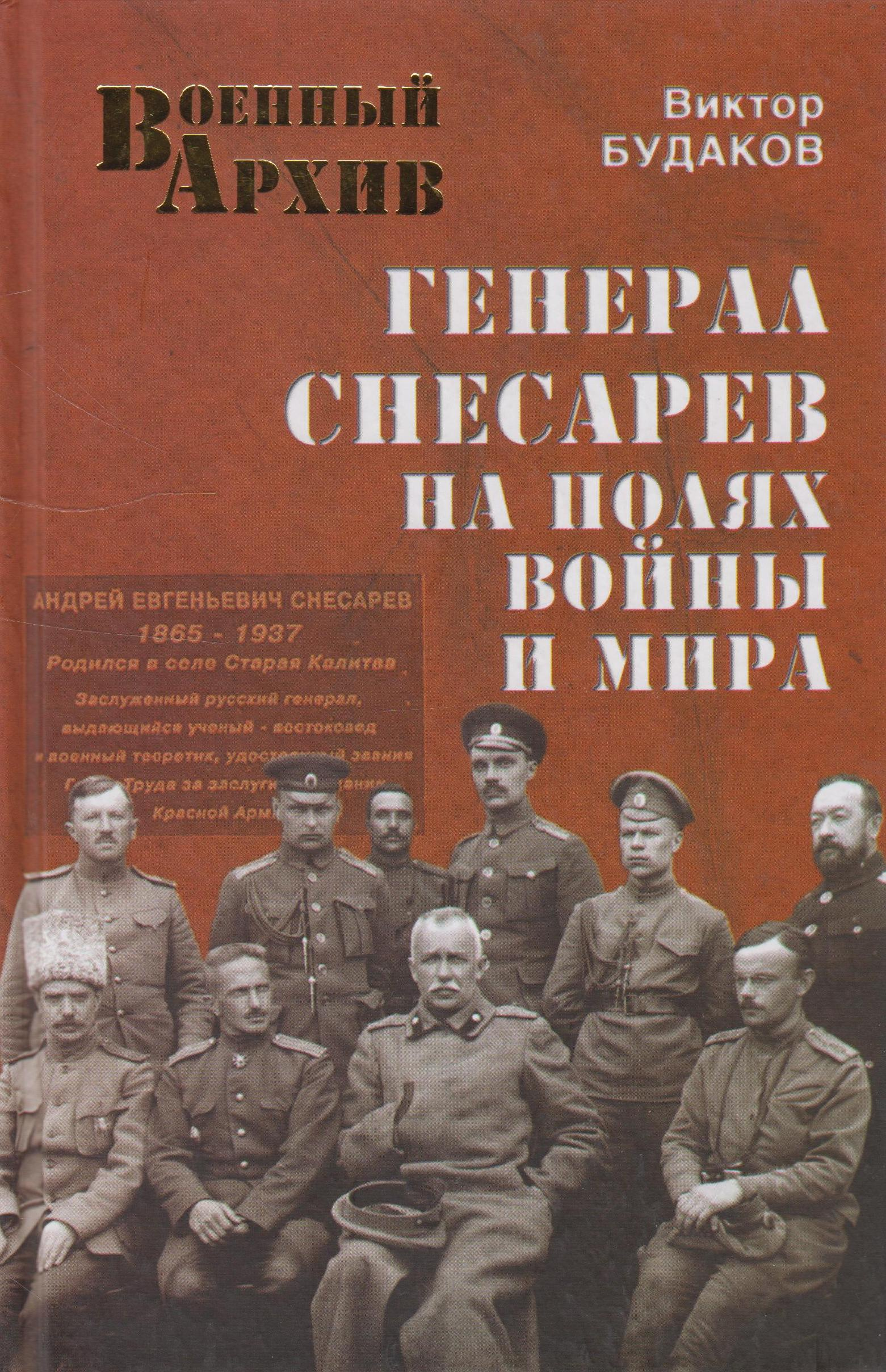 Будаков Виктор Викторович Генерал Снесарев на полях войны и мира