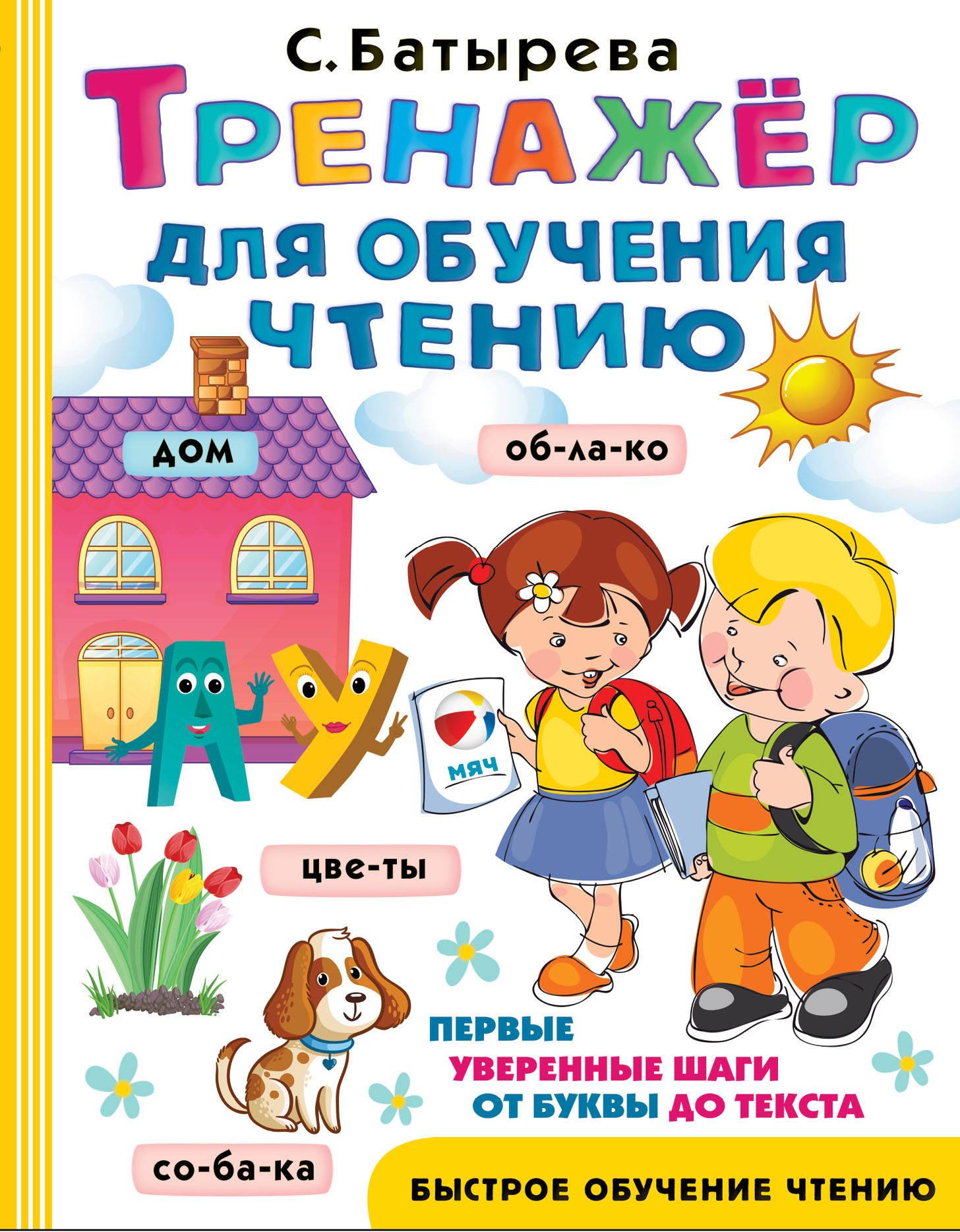 Батырева Светлана Георгиевна. Тренажер для обучения чтению