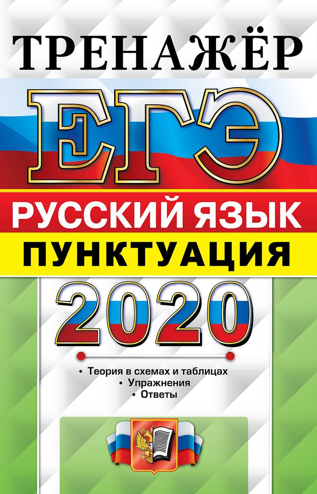 ЕГЭ 2020. Русский язык. Пунктуация. Тренажер