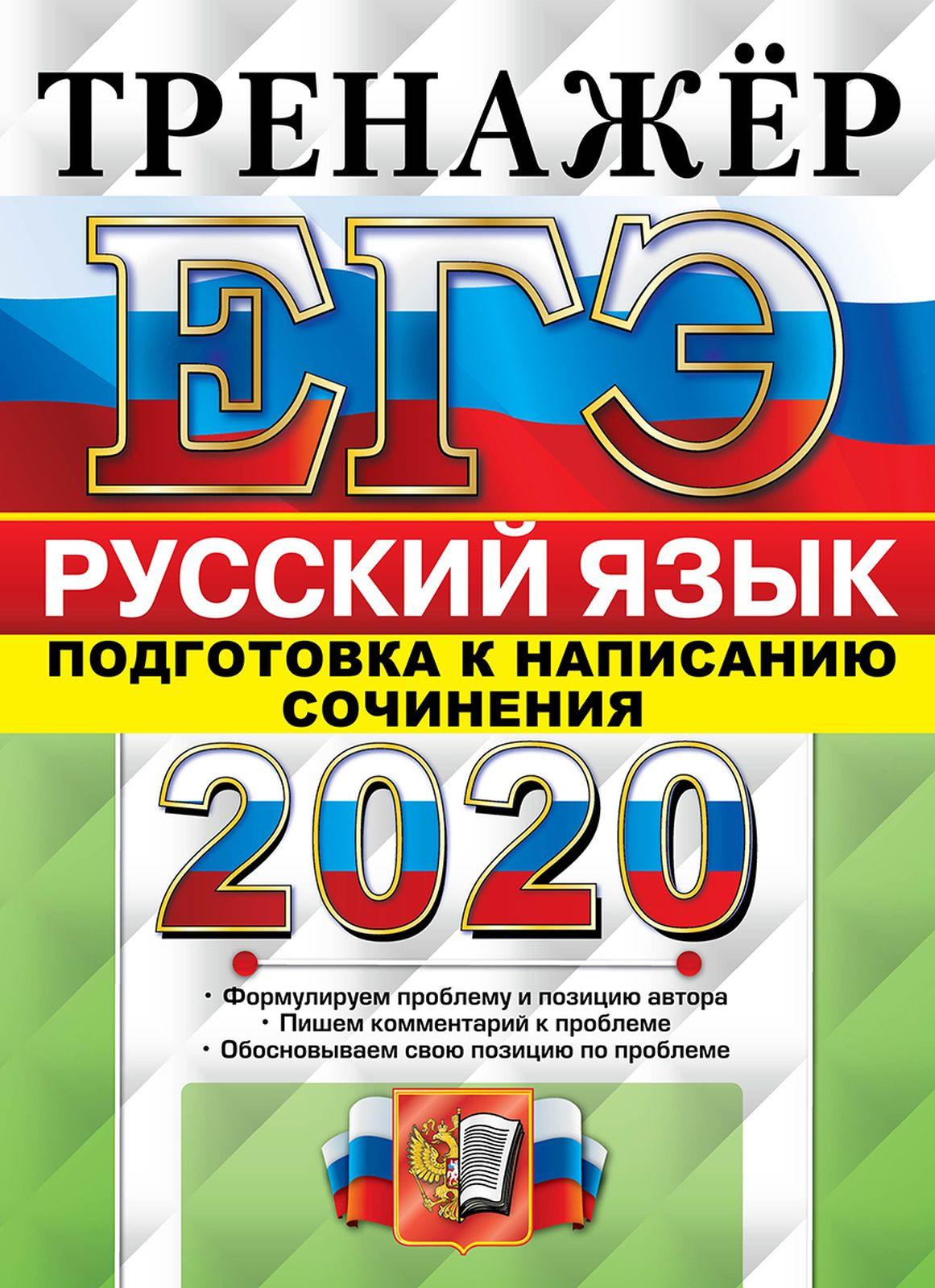 ЕГЭ 2020. Русский язык. Подготовка к написанию сочинения. Тренажёр
