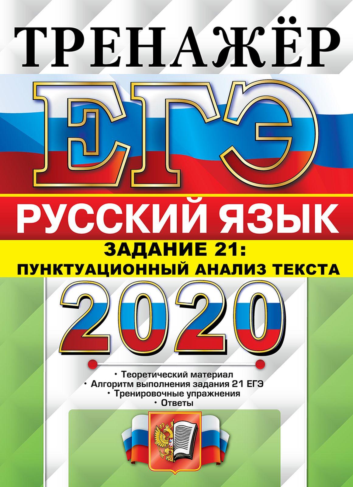ЕГЭ 2020. Русский язык. Задание 21. Пунктуационный анализ текста