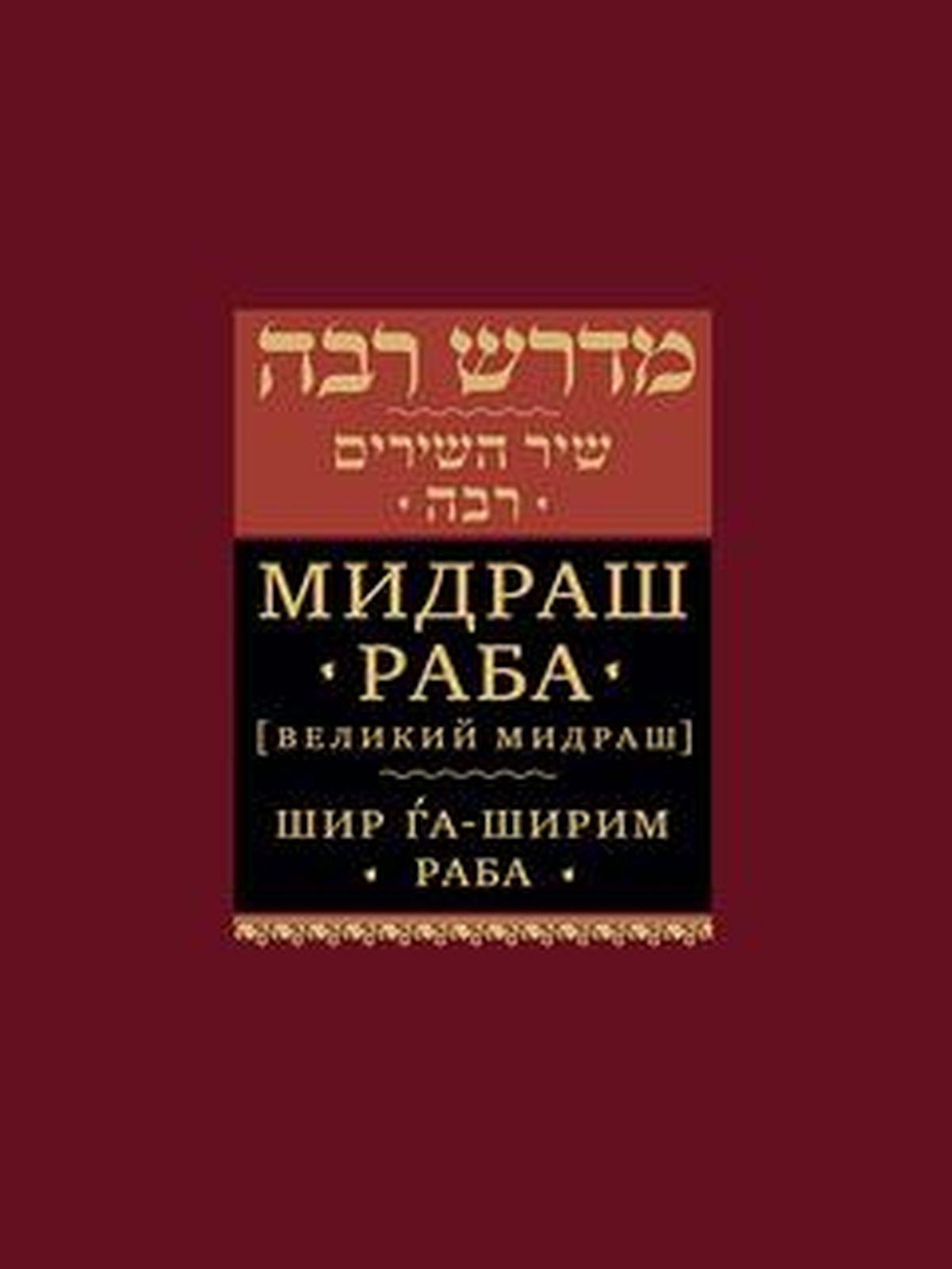 Мидраш Раба Шир Га-Ширим Раба арье ольман мидраш раба великий мидраш том 1 эстер раба рут раба