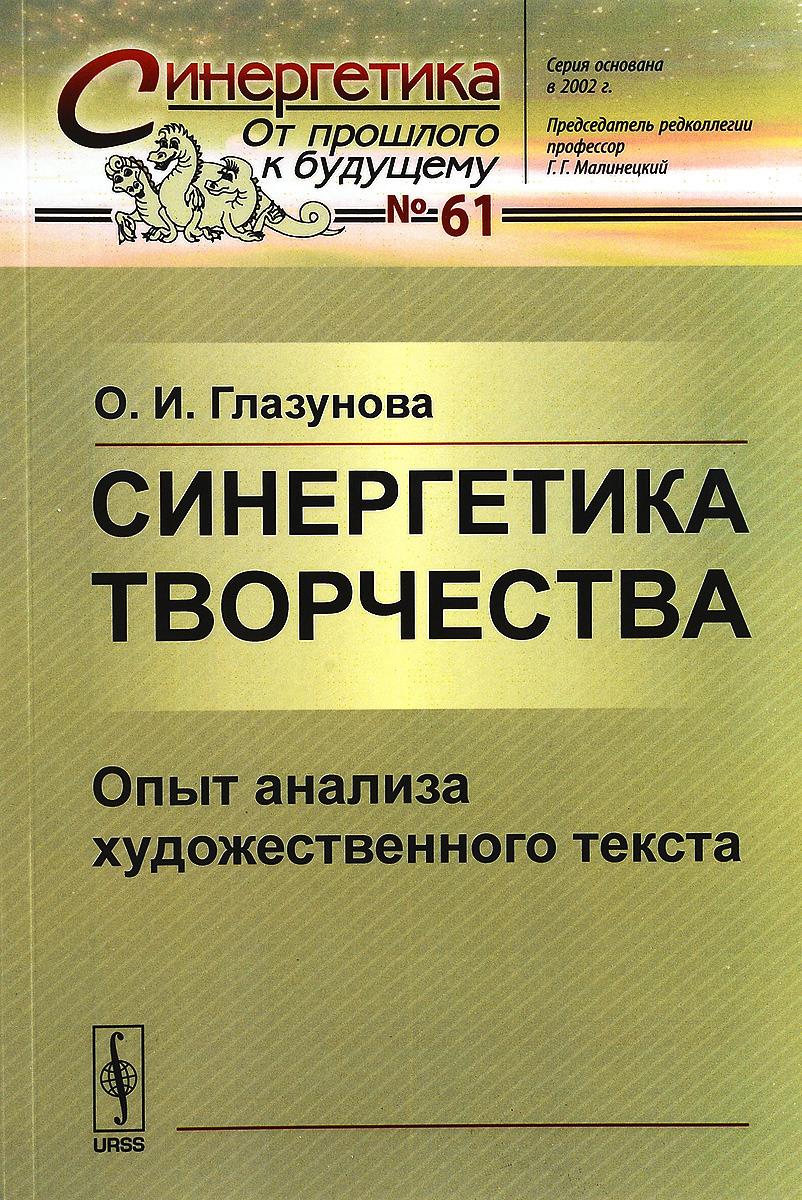 О. И. Глазунова Синергетика творчества. Опыт анализа художественного текста. Выпуск №61