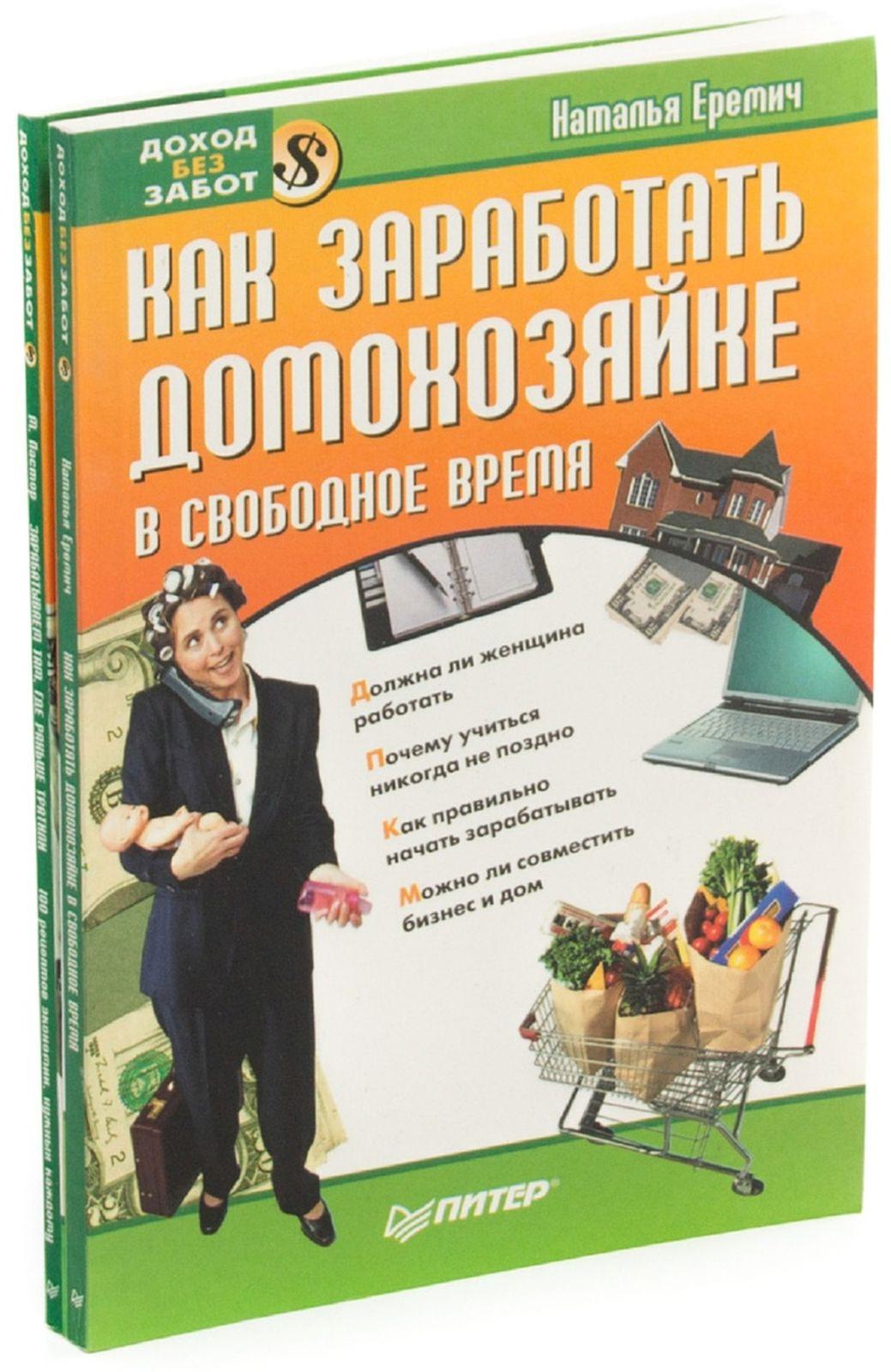 Доход без забот (комплект из 2 книг) Зарплата тает прямо на глазах!...