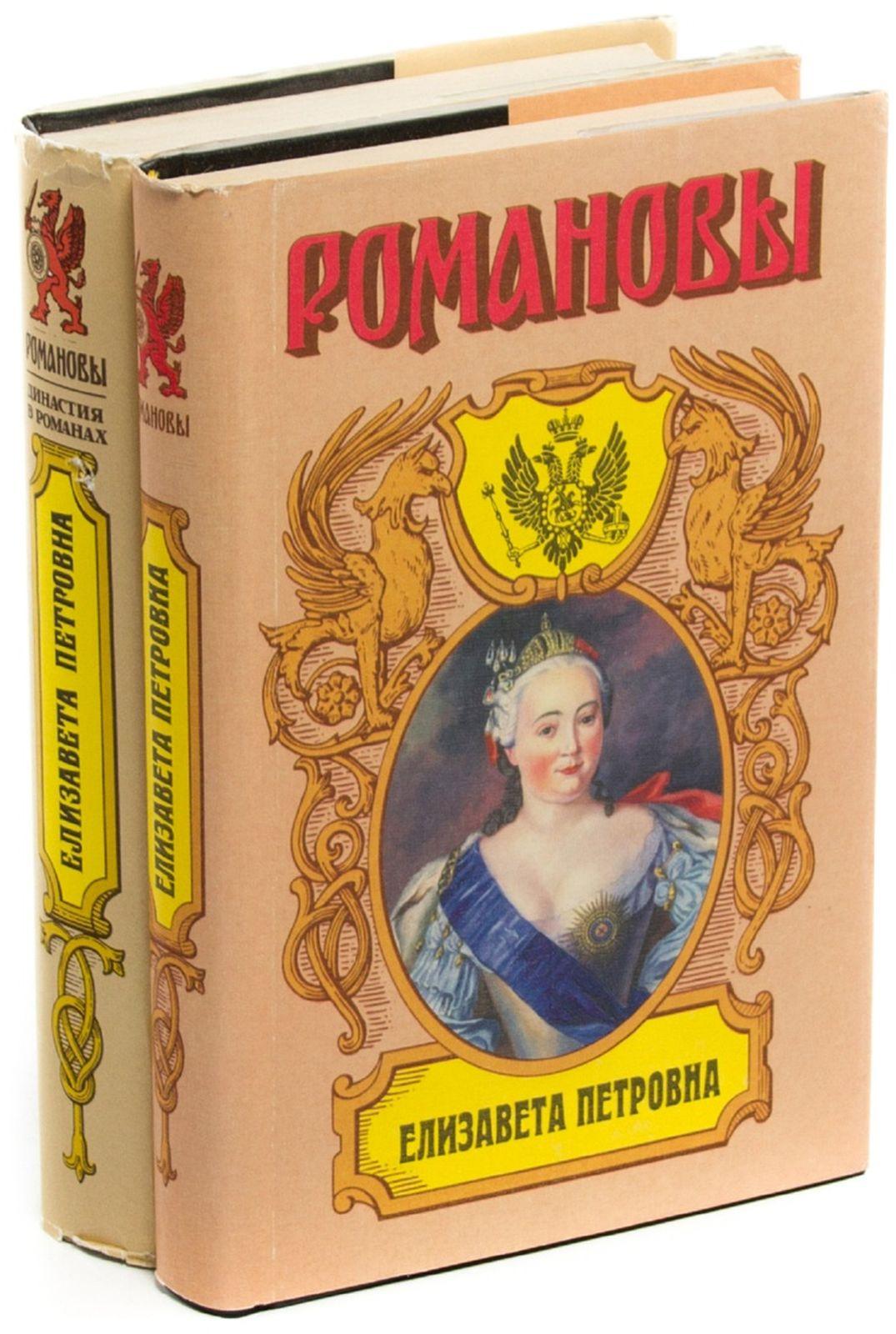 Елизавета Петровна. Романовы. Династия в романах (комплект из 2 книг) стоимость