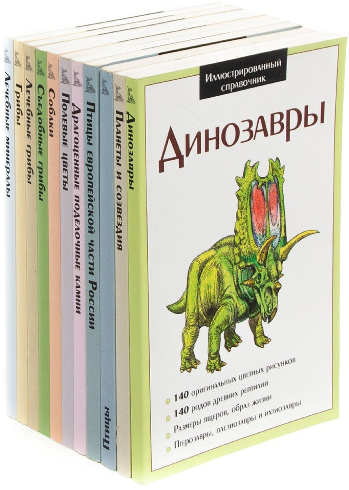 Иллюстрированный справочник (комплект из 11 книг)