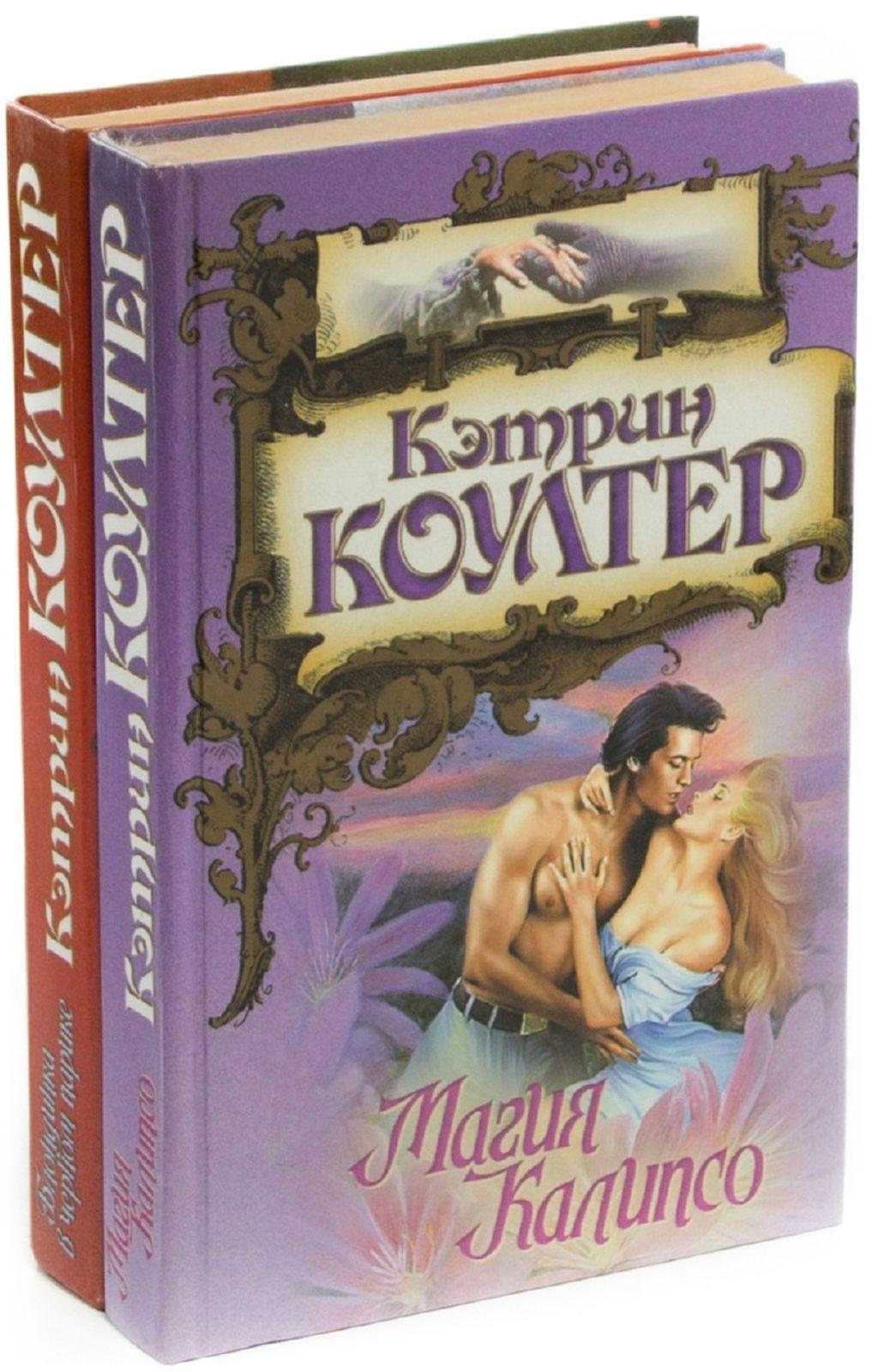 Кэтрин Коултер Кэтрин Коултер (комплект из 2 книг) кэтрин коултер загадочная наследница