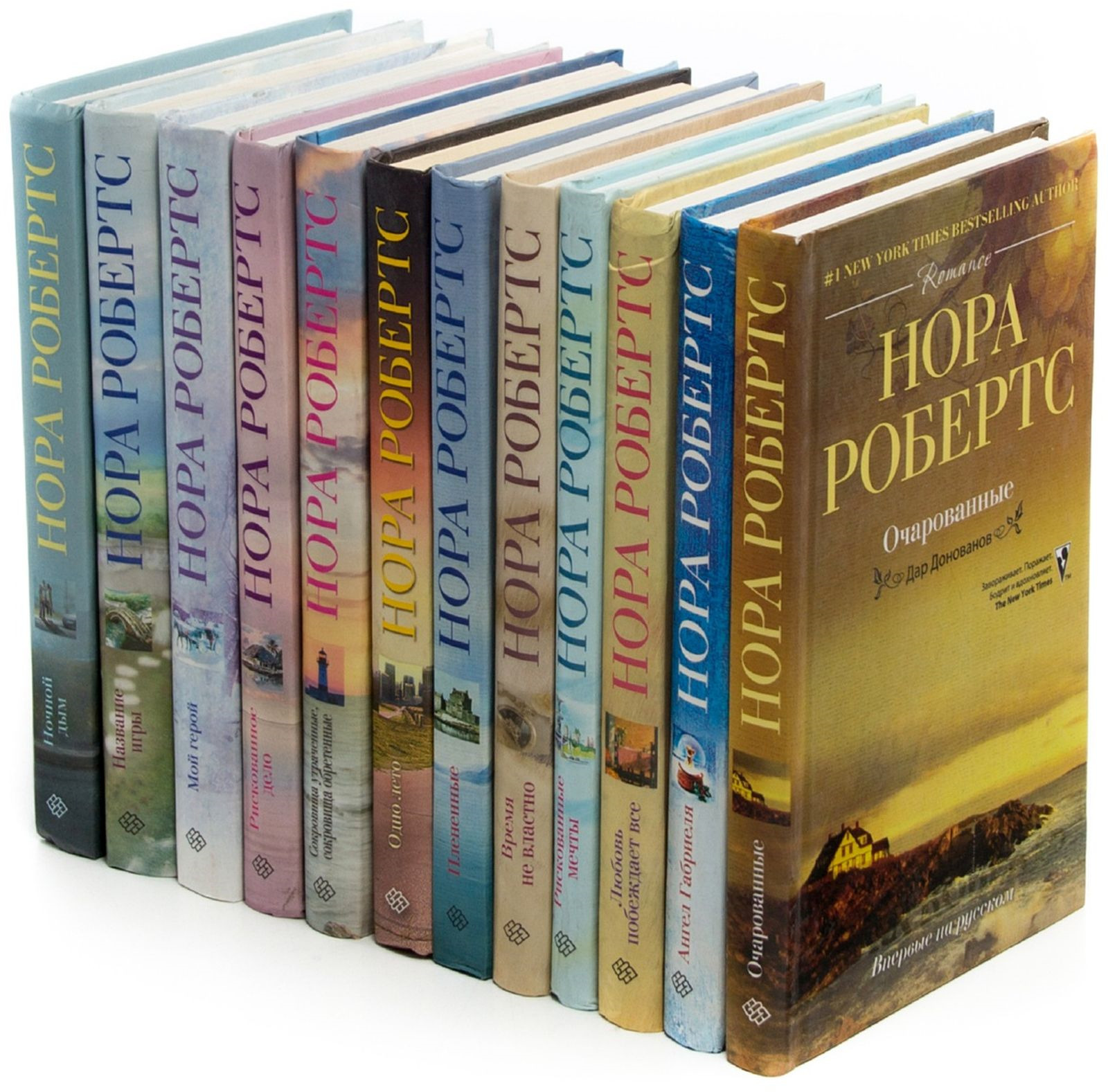 "Нора Робертс Нора Робертс. Серия ""#1 New York Times - Bestselling Author"" (комплект из 12 книг)"
