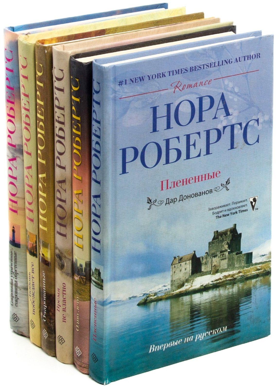 "Нора Робертс Нора Робертс. Серия ""#1 New York Times - Bestselling Author"" (комплект из 6 книг)"