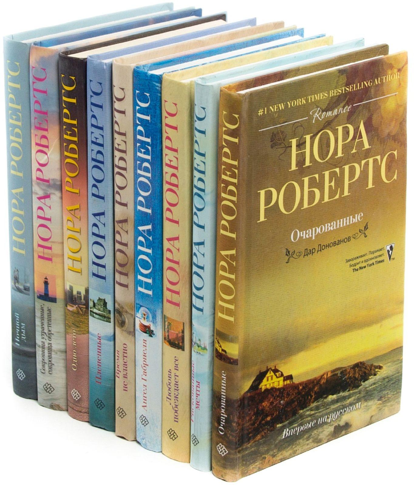 "Нора Робертс Нора Робертс. Серия ""#1 New York Times - Bestselling Author"" (комплект из 9 книг)"