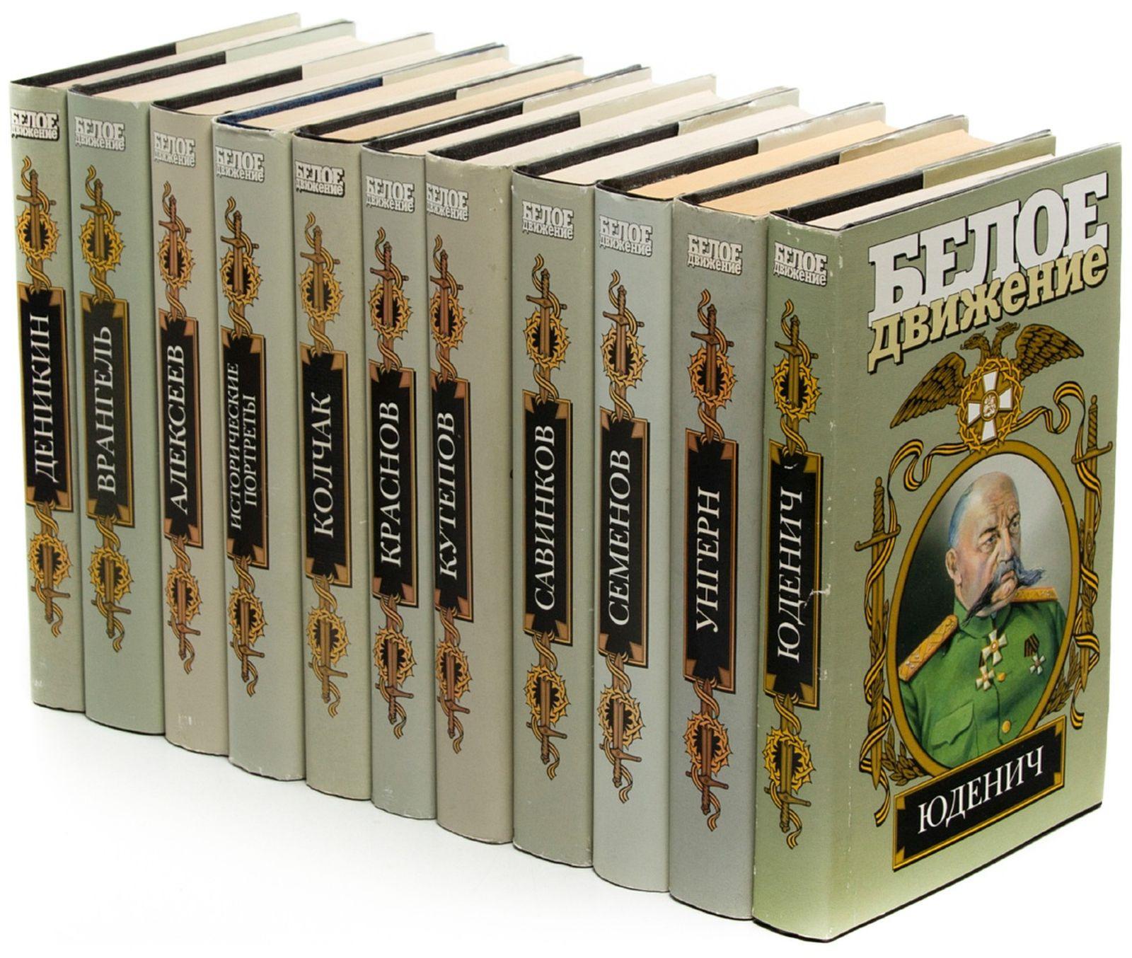 """Серия """"Белое движение"""" (комплект из 11 книг)"""