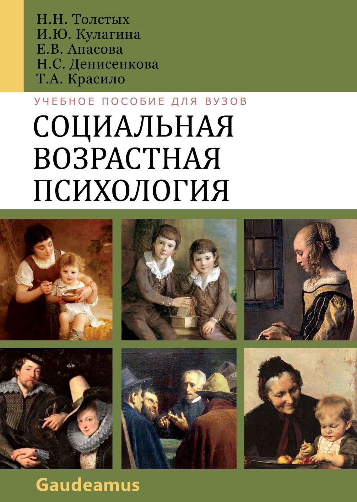 Толстых Н.Н., Кулагина И.Ю., Апасова Е.В. Социальная возрастная психология. Учебное пособие