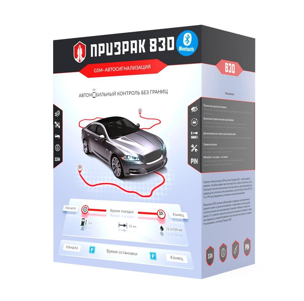 GSM-сигнализация Призрак-830/BT
