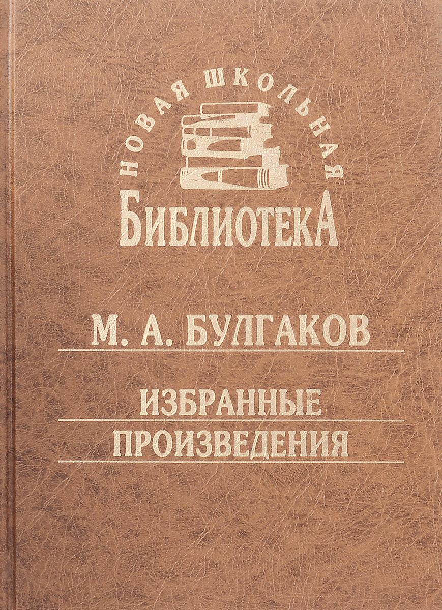 М. А. Булгаков. Избранные произведения