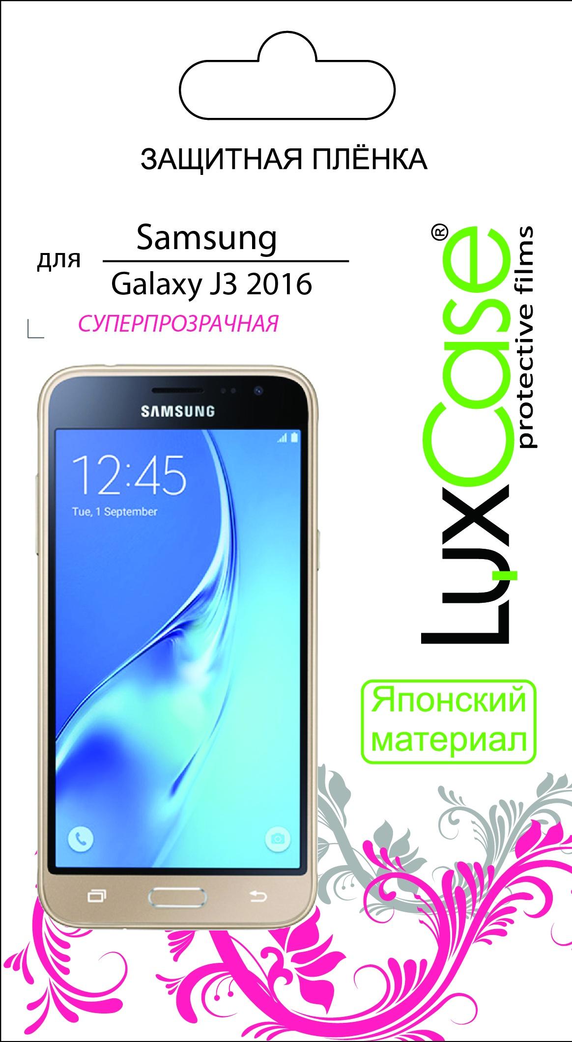 Пленка Samsung Galaxy J3 / 2016 / SM-J320F / DS / глянцевая protect защитная пленка для samsung galaxy j7 sm j700f глянцевая