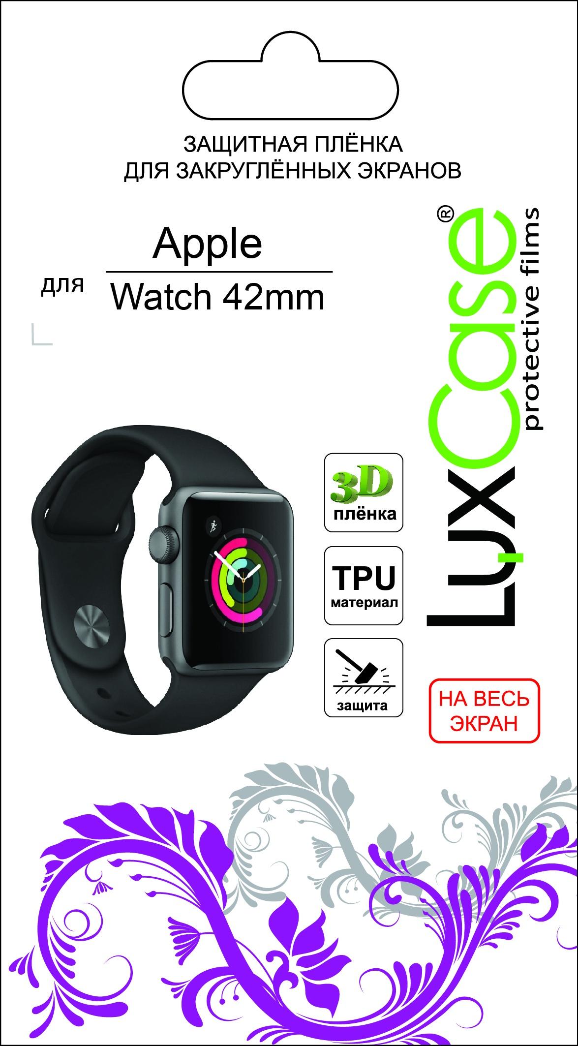 Пленка Apple Watch / матовая / 42 мм / все цены