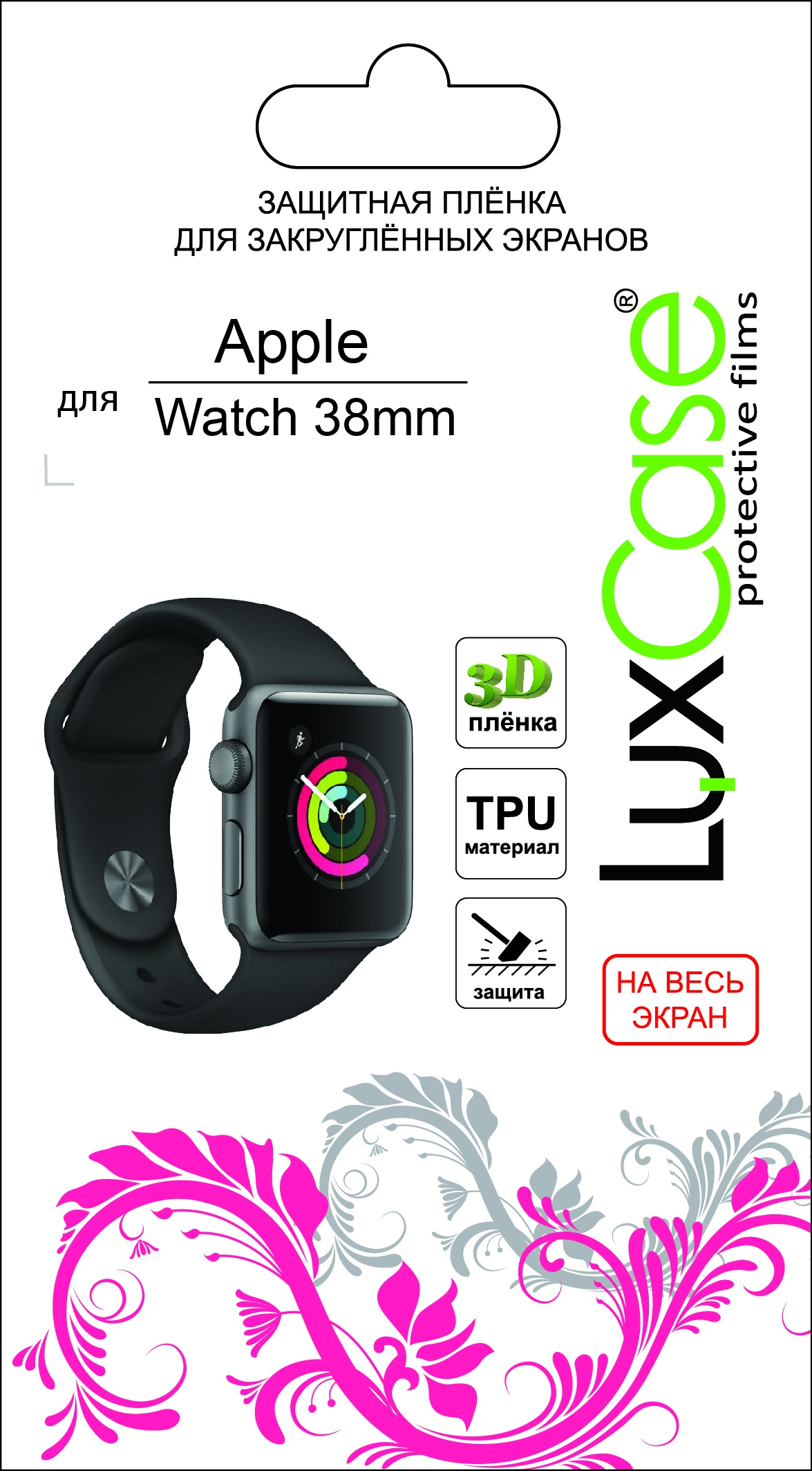 Пленка Apple Watch / глянцевая / 38 мм / все цены