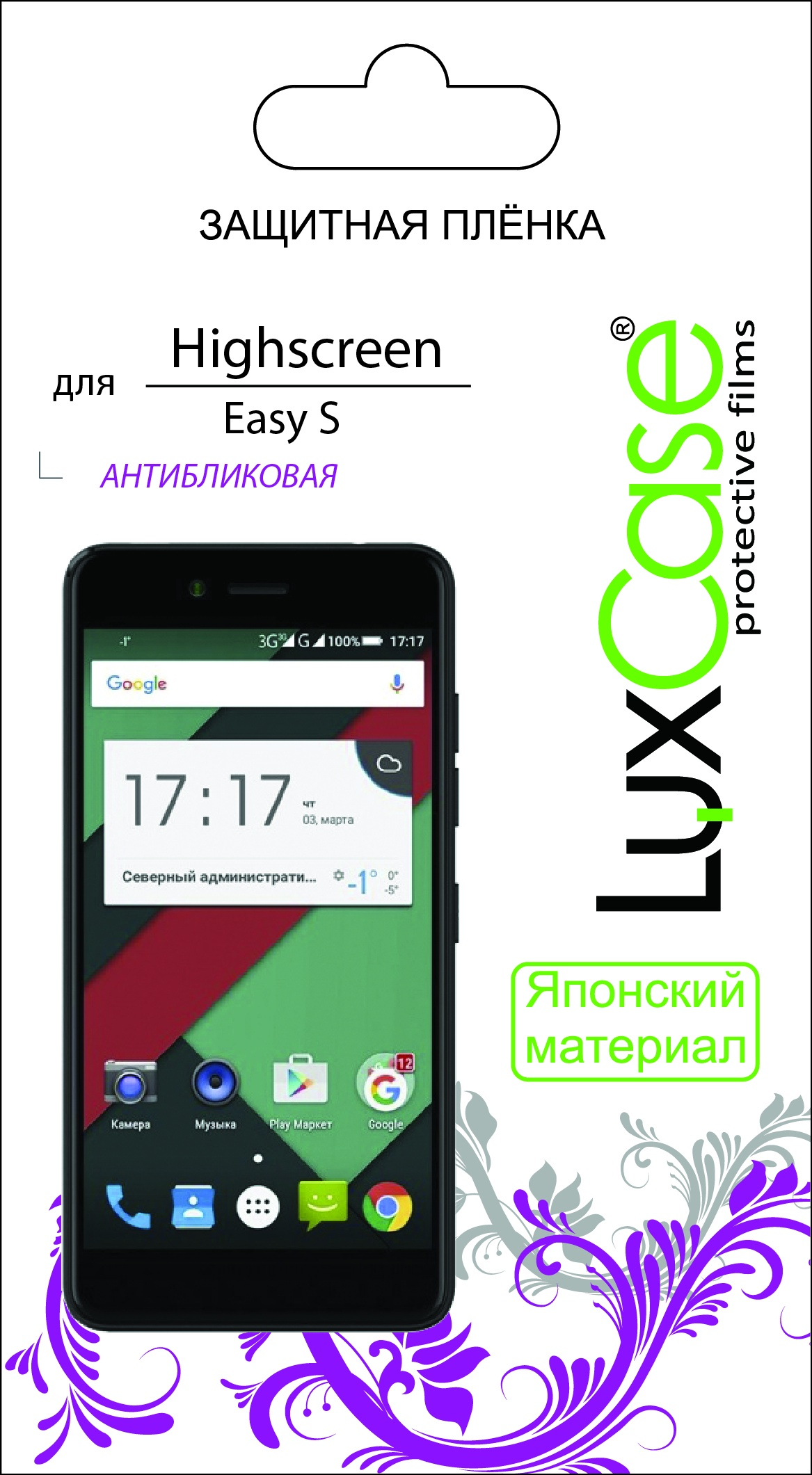 Пленка Highscreen Easy S / антибликовая highscreen easy l pro черный