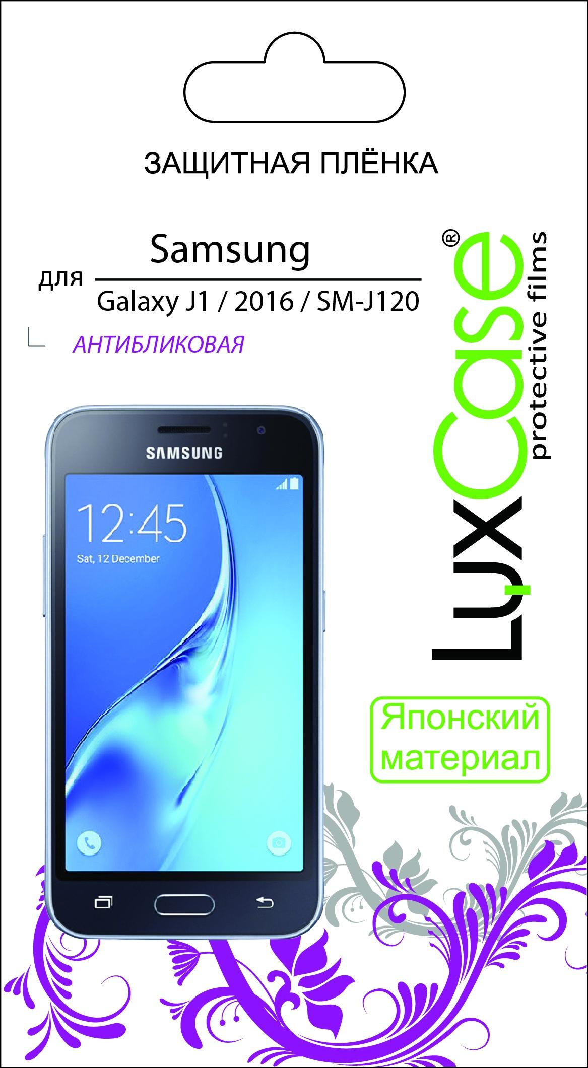 Пленка Samsung Galaxy J1 / 2016 / SM-J120 / антибликовая защитная пленка luxcase для samsung galaxy j1 2016 глянцевая