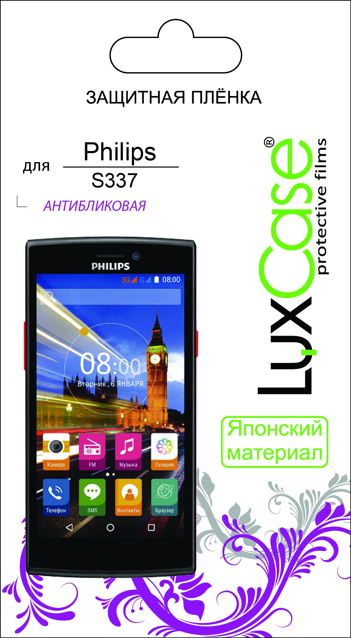 Пленка Philips S337 / антибликовая philips s337 black red