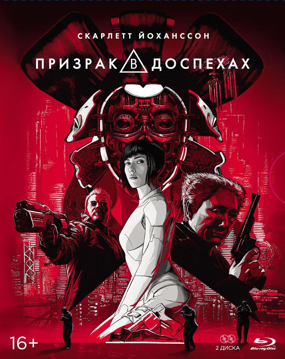 Призрак в доспехах. Коллекционное издание (2 Blu-ray)
