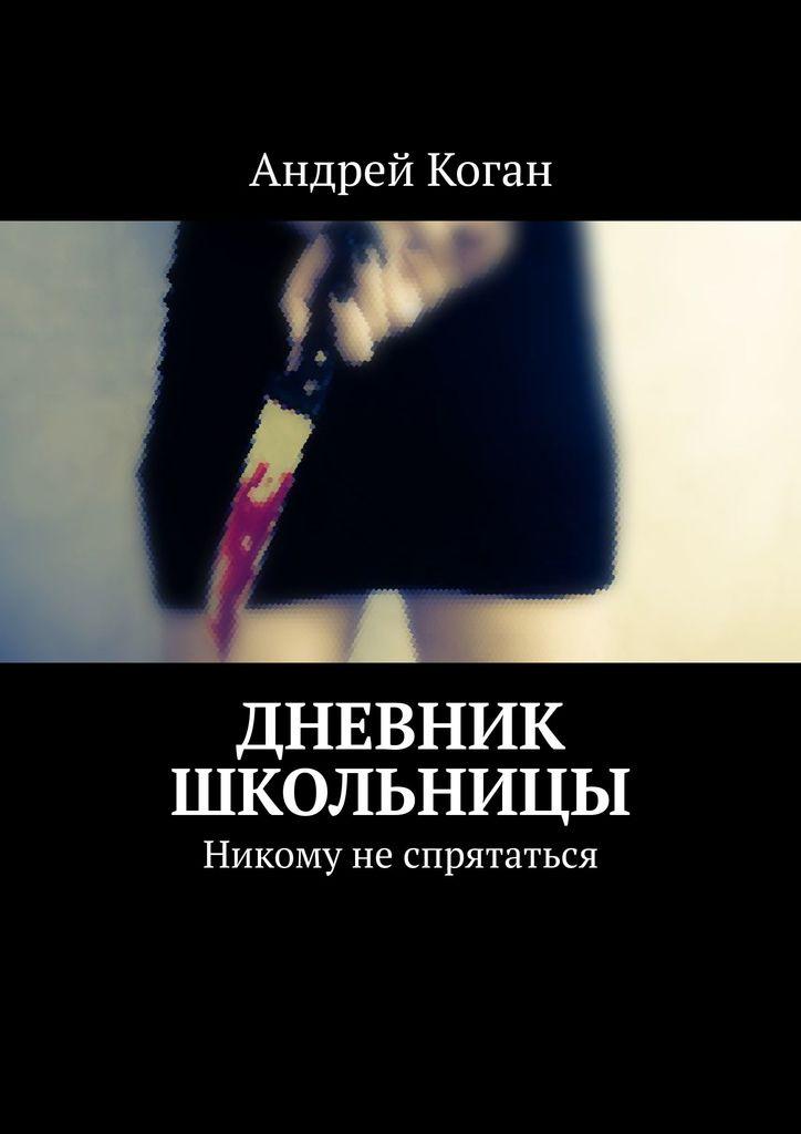 Дневник школьницы