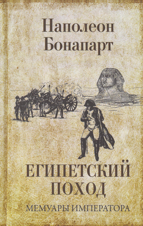 Бонапарт Наполеон Египетский поход