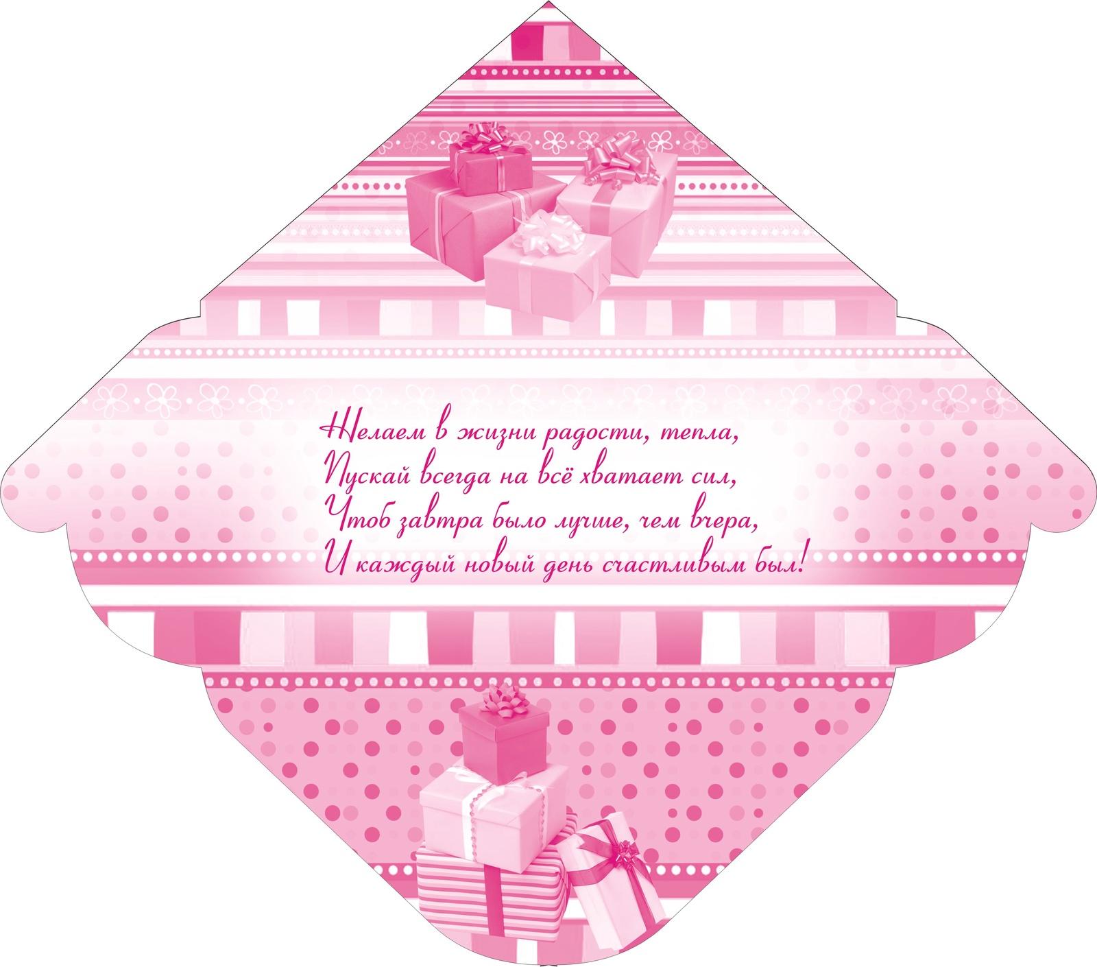 конверты с поздравлениями для печати кухни
