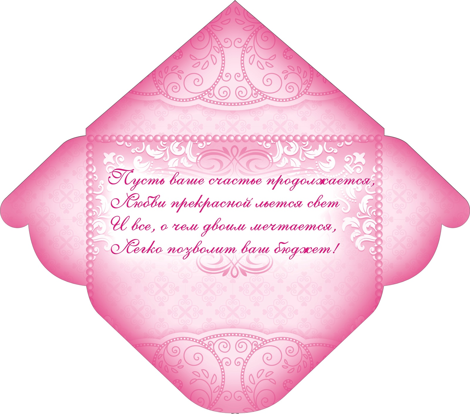 Образец для открытки для денег