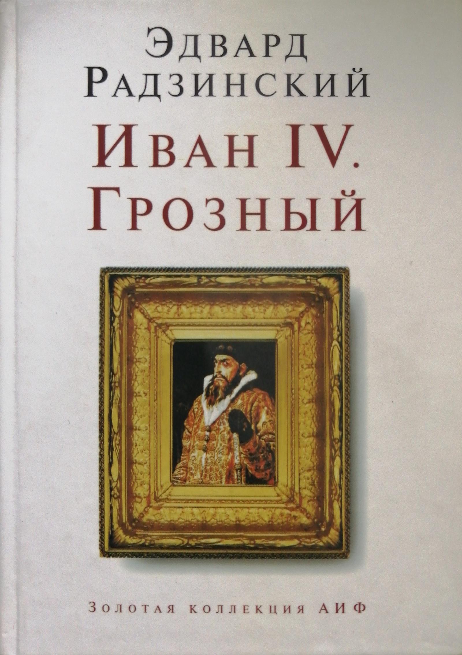 Радзинский Эдвард Станиславович Иван IV. Грозный