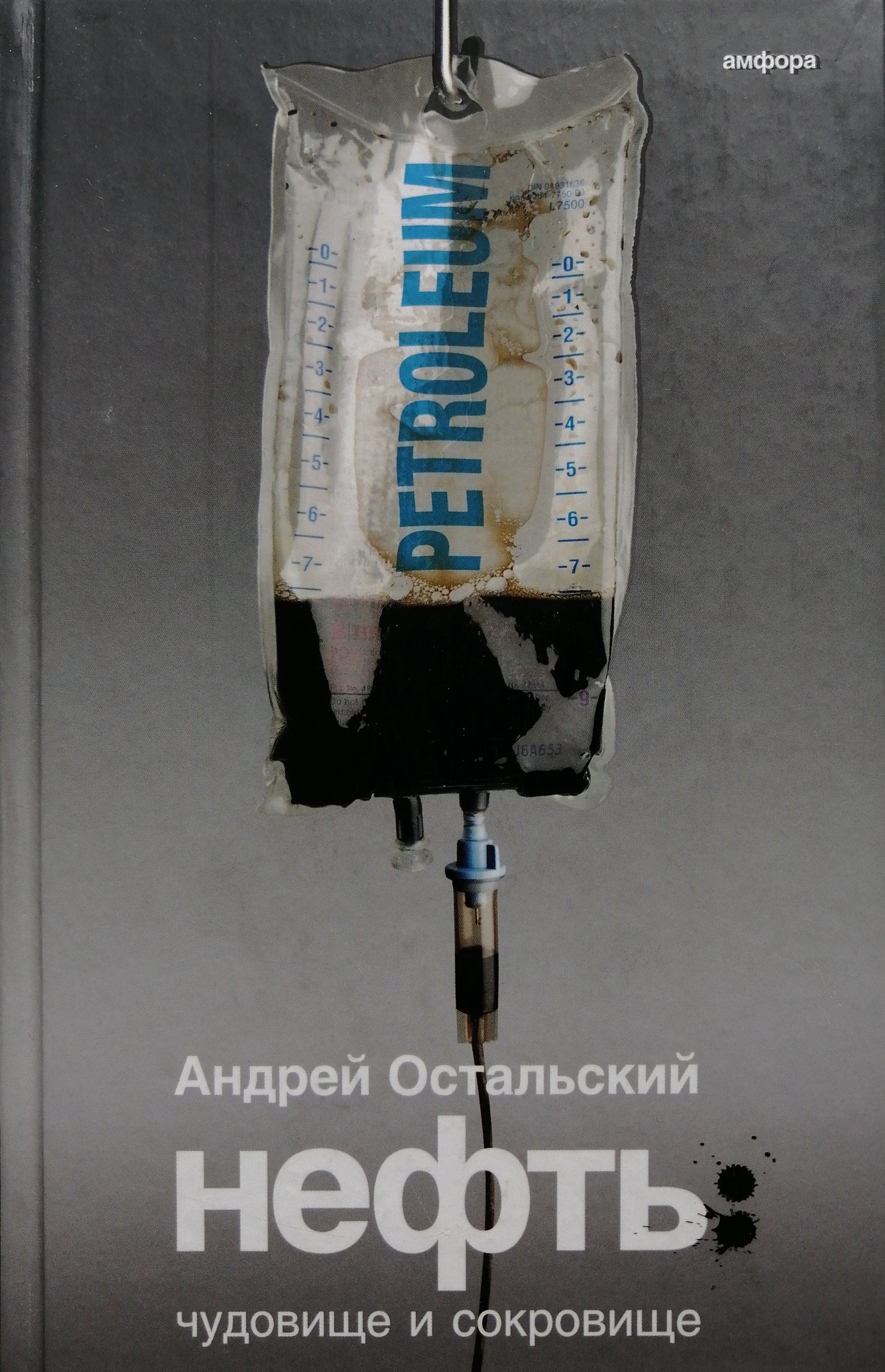 Остальский Андрей Всеволодович Нефть. Чудовище и Сокровище