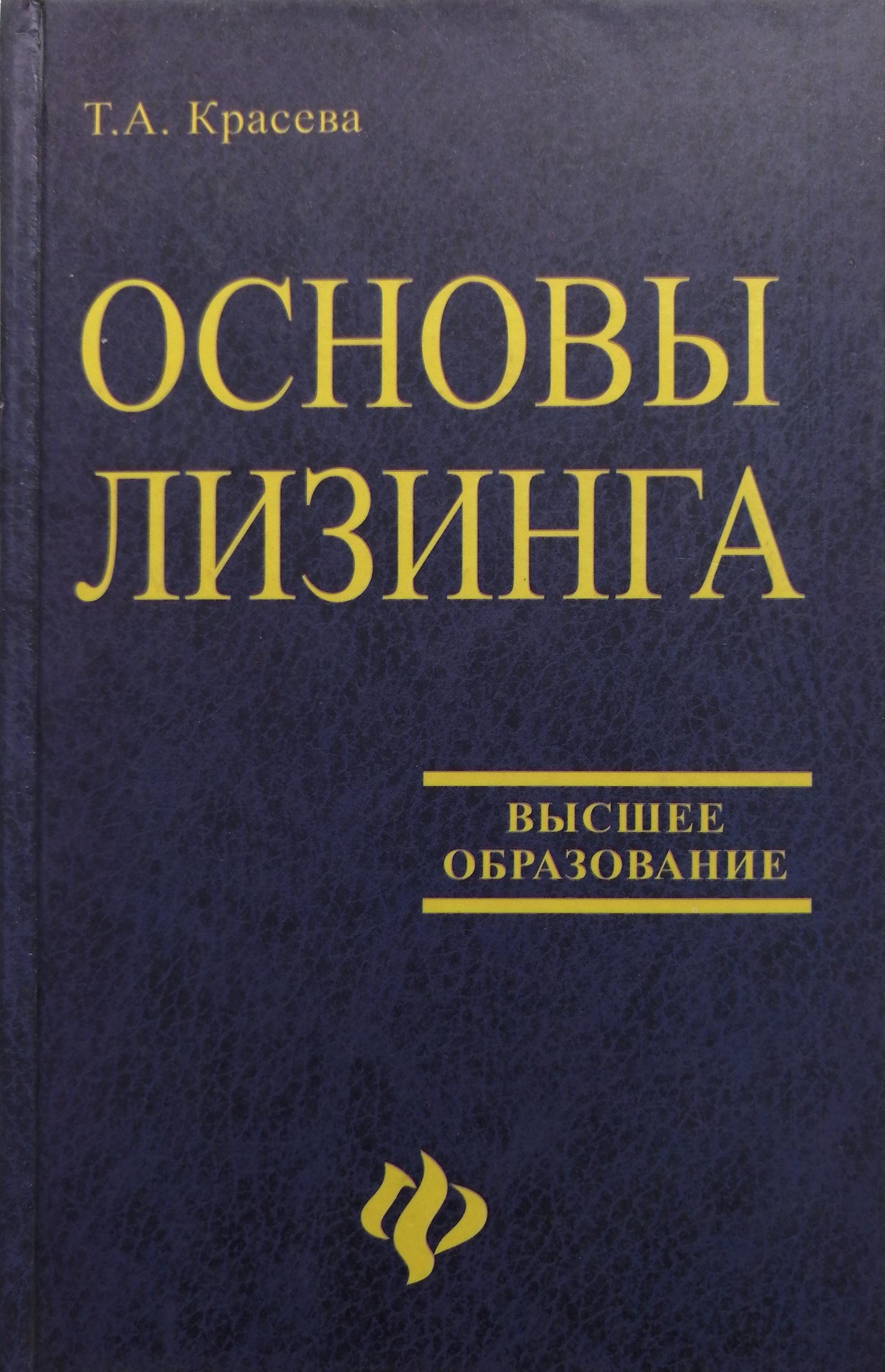 Красева Татьяна Анатольевна. Основы лизинга