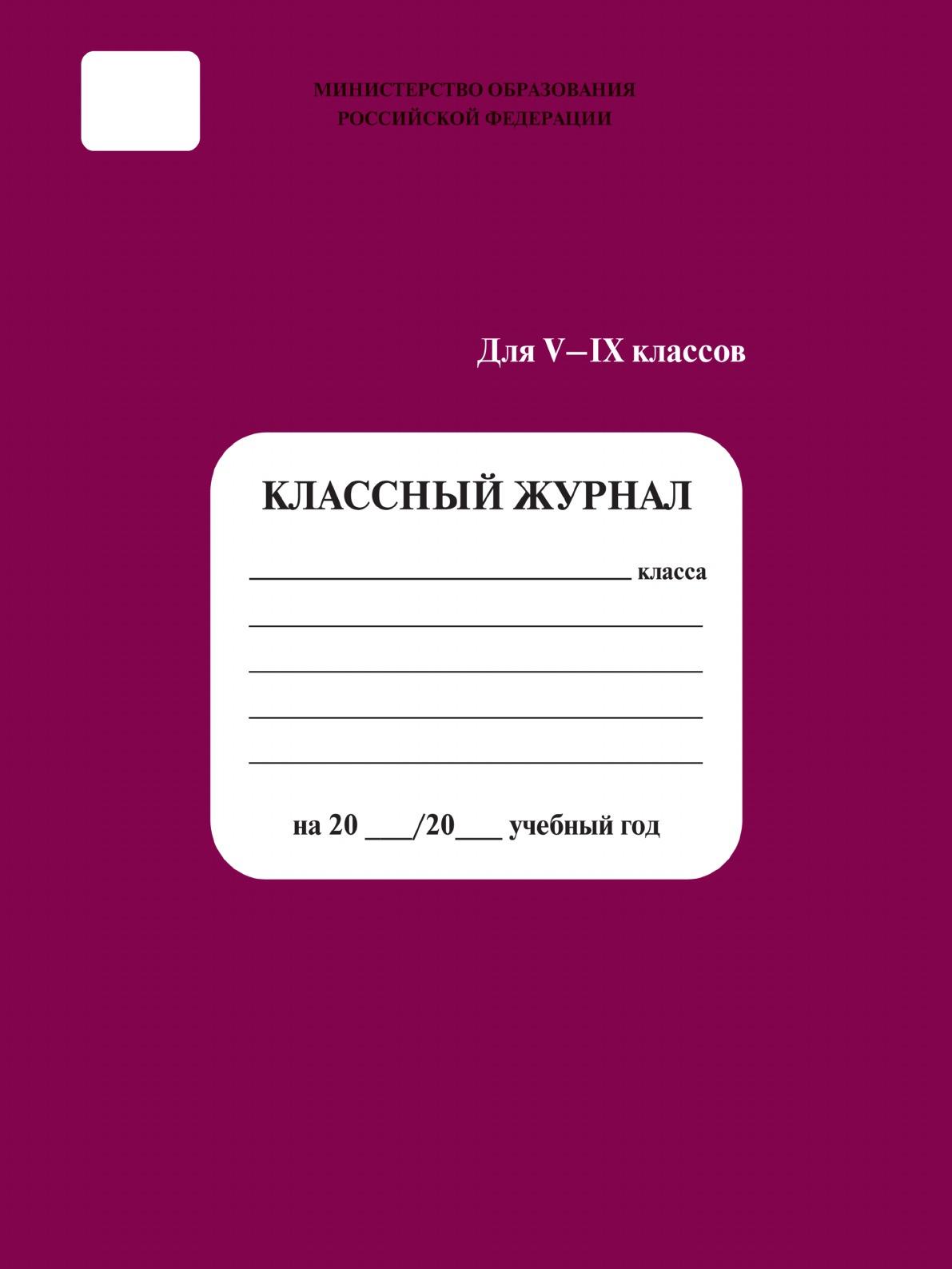 Сборник Классный журнал 5-9 кл. журнал 9 муз