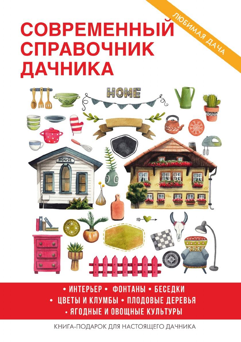 Г. М. Егоров Современный справочник дачника