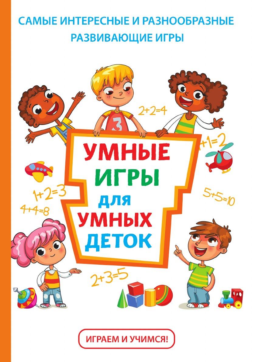 Т. В. Колбасина Умные игры для умных деток. сборник развивающих игр для дошкольников развивающие игры умница