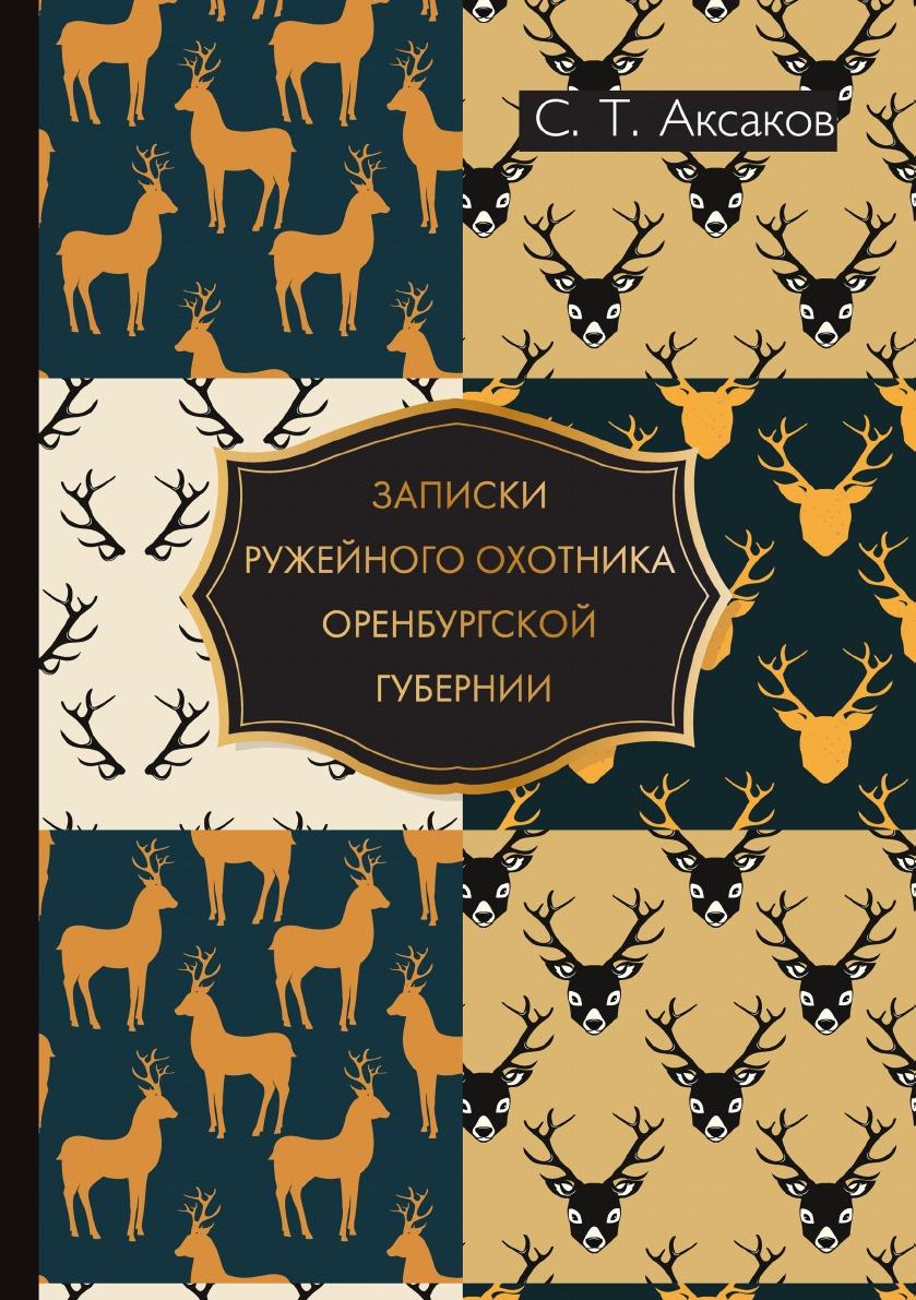 Сергей Аксаков Записки ружейного охотника Оренбургской губернии. с иллюстрациями птиц