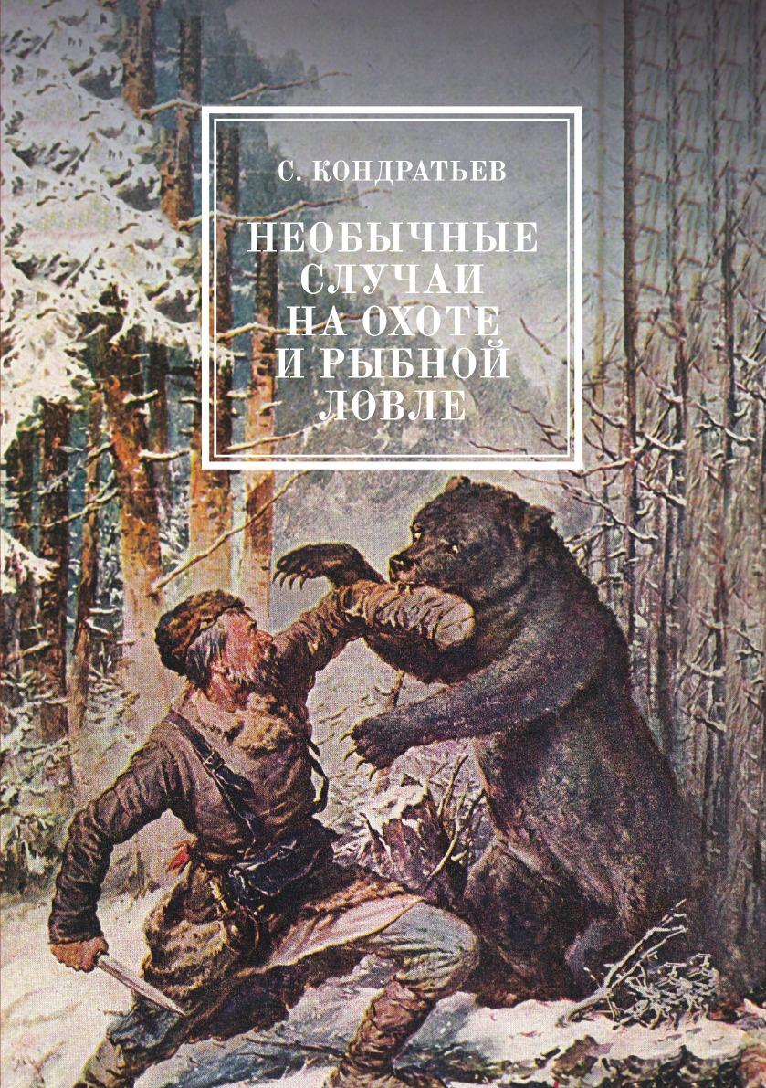Сергей Кондратьев Необычные случаи на охоте и рыбной ловле. с иллюстрациями животных и фотографиями мест