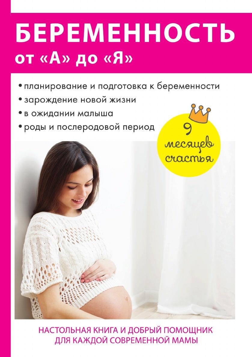 Беременность от \