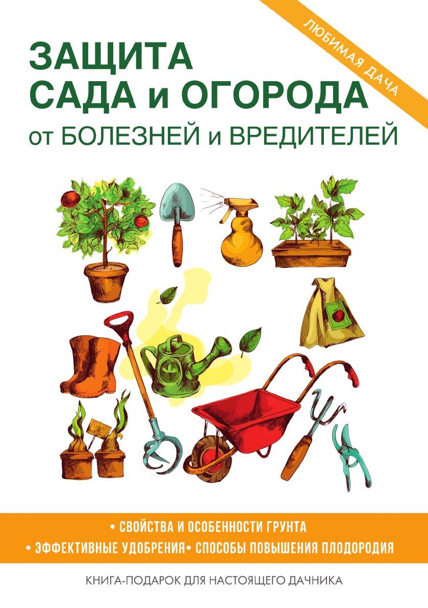 С. П. Кашин Защита сада и огорода от болезней и вредителей и п кошеляева защита растений защита эфиромасличных и лекарственных растений от вредителей и болезней