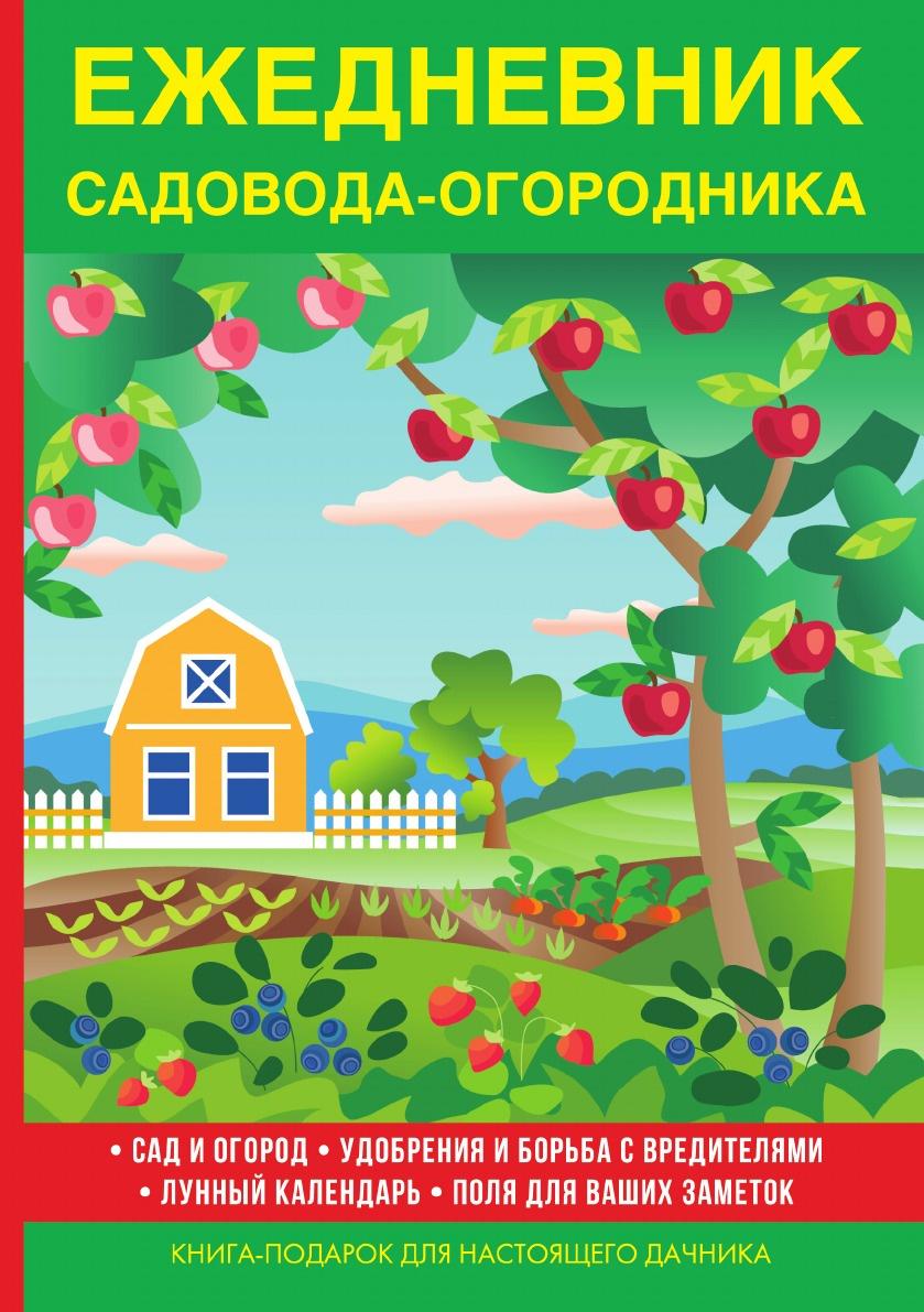 В. Куликов Ежедневник садовода-огородника ваш огород справочник огородника