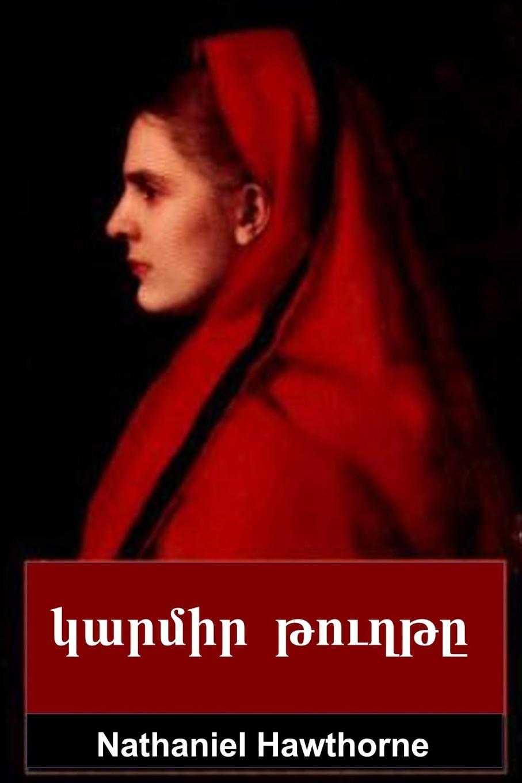 лучшая цена Hawthorne Nathaniel ?????? ??????. The Scarlet Letter, Armenian edition