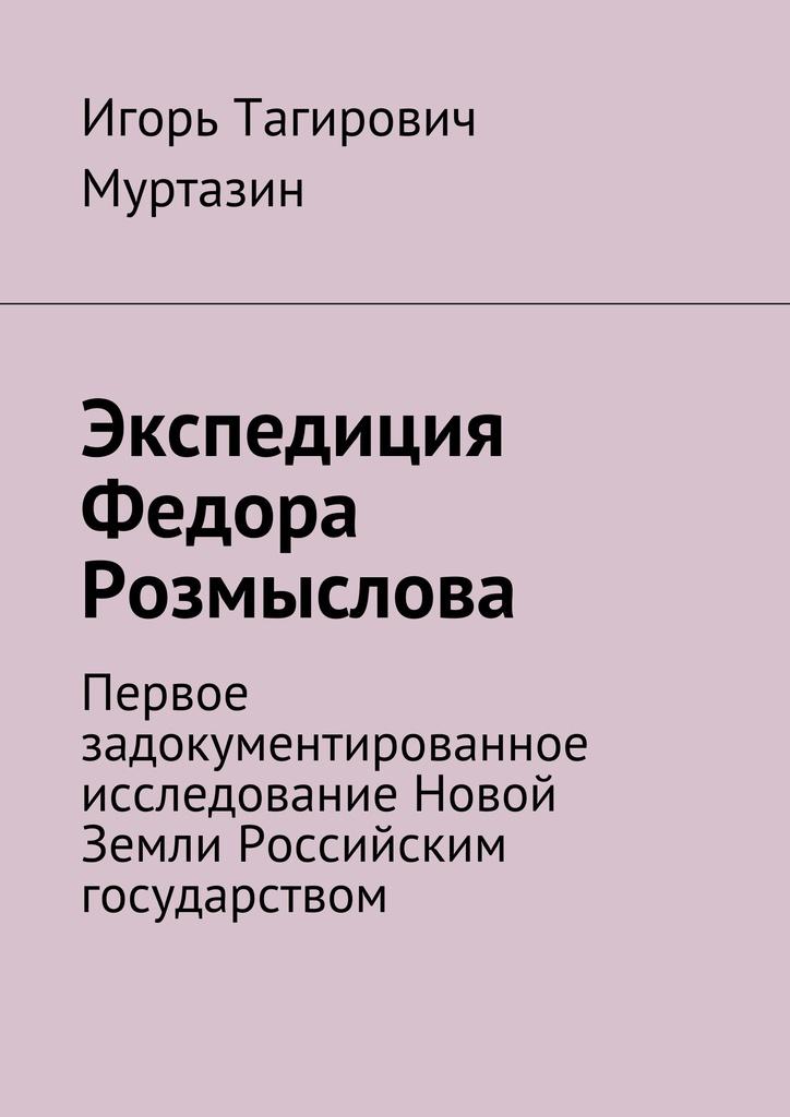 Экспедиция Федора Розмыслова